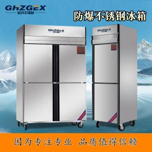 Stainless steel anti-corrosion explosion-proof refrigerator series