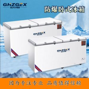 Horizontal low-temperature explosion-proof refrigerator series