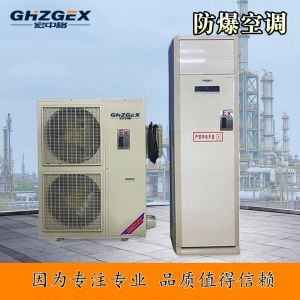 Stand cabinet explosion-proof air conditioning series